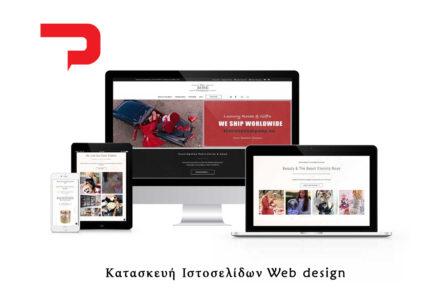 Κατασκευή Στατικής Ιστοσελίδας