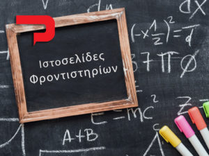 Δημιουργία Ιστοσελίδας Εκπαιδευτηρίου