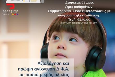 Αξιολόγηση & πρώιμη Δ.Φ.Α. σε παιδιά μικρής ηλικίας